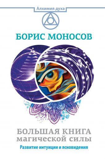 Моносов Борис Моисеевич: Большая книга магической силы. Развитие интуиции и ясновидения