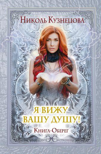 Кузнецова Николь: Я вижу Вашу душу! Книга-оберег