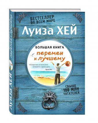 Хей Луиза: Большая книга перемен к лучшему (Подарочное издание)