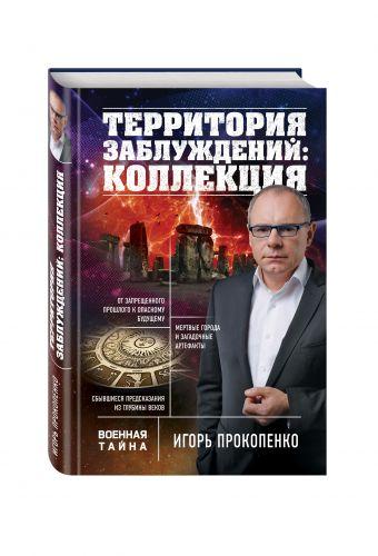 Прокопенко Игорь Станиславович: Территория заблуждений: коллекция