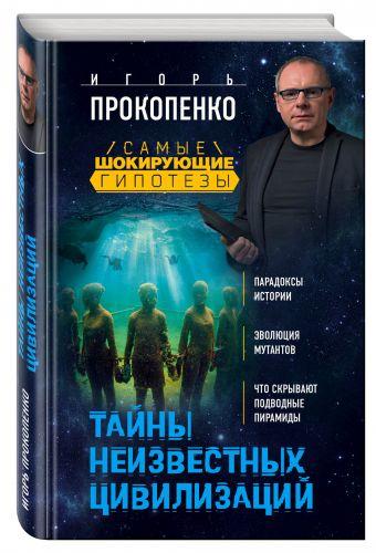 Прокопенко Игорь Станиславович: Тайны неизвестных цивилизаций