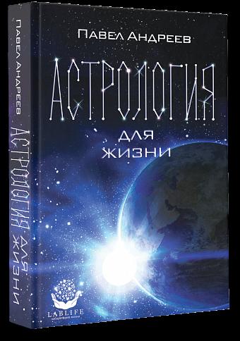 Андреев Павел: Астрология для жизни