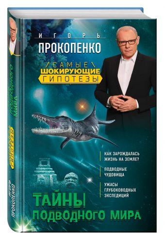 Прокопенко Игорь Станиславович: Тайны подводного мира