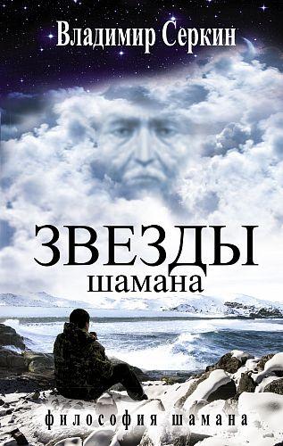 Серкин Владимир Павлович: Звезды Шамана: философия Шамана