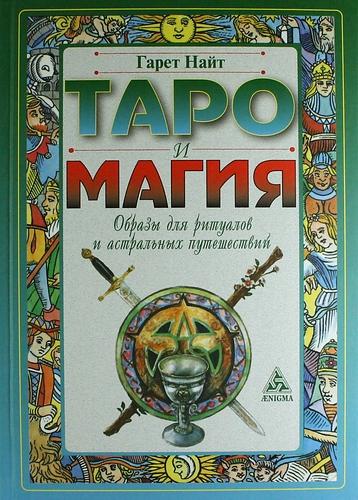 Найт Г.: Таро и магия: образы для ритуалов и астральных путешествий
