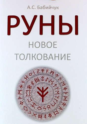 Бабийчук А.: РУНЫ: Новое толкование
