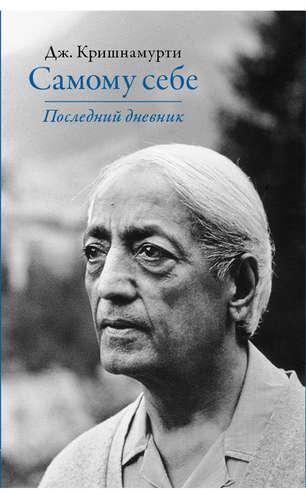 Кришнамурти Д.: Самому себе. Последний дневник