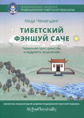 Ченагцанг Нида: Тибетский фэншуй — саче. Гармония пространства и мудрость исцеления
