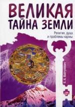 Вайтукевич Е.А.: Великая тайна Земли. Религия, душа и проблемы кармы