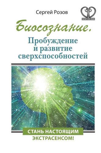 Розов Сергей Петрович: Биосознание. Пробуждение и развитие сверхспособностей