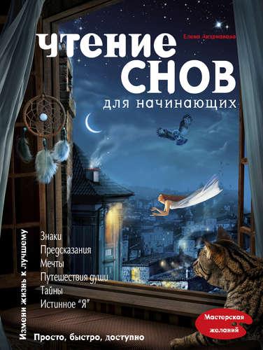 Андрианова Елена Анатольевна: Чтение снов для начинающих