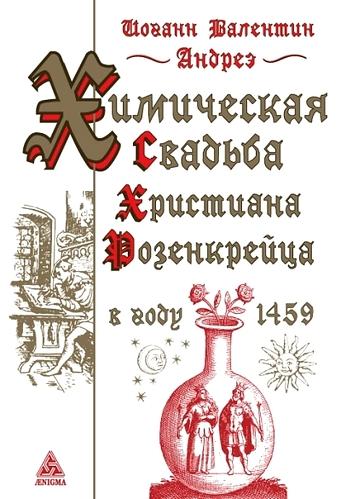 Андреэ Иоганн Валентин: Химическая свадьба Христиана Розенкрейца в году 1459 2-е издание