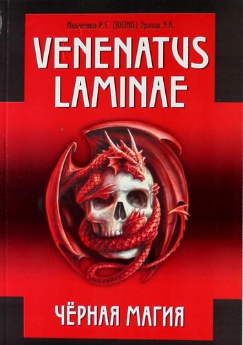 Ильченко Р.С.: Venenatus laminae Черная Магия.