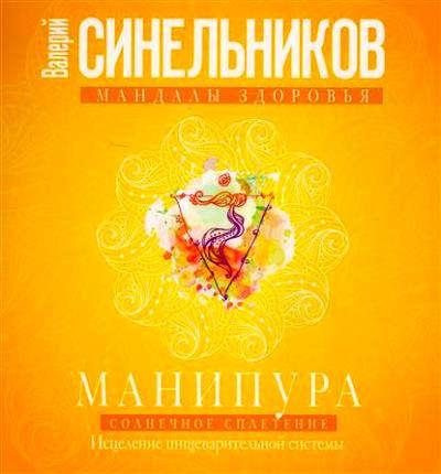 Синельников Валерий Владимирович: Манипура. Солнечное сплетение. Исцеление пищеварительной системы