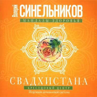 Синельников Валерий Владимирович: Свадхистана. Крестцовый центр