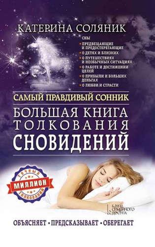 Соляник Катерина Олеговна: Большая книга толкования сновидений. Самый правдивый сонник