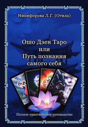 Никифорова Любовь Григорьевна: Ошо Дзен Таро или Путь познания себя.