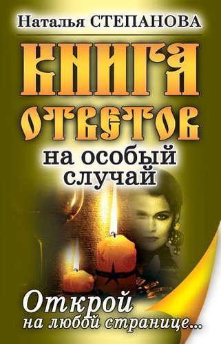 Степанова Наталья Ивановна: Книга ответов на особый случай. Открой на любой странице