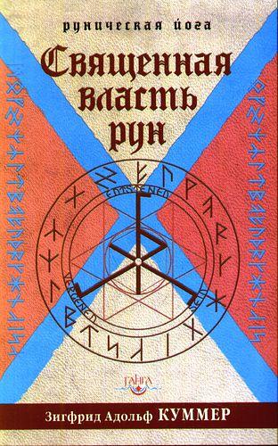 Куммер Зигфрид Адольф: Священная власть рун. Руническая йога. Куммер З.А.