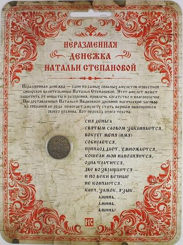 Степанова Наталья Ивановна: Неразменная денежка Натальи Степановой