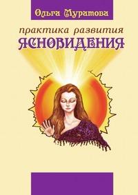 О. Муратова: Практика развития ясновидения