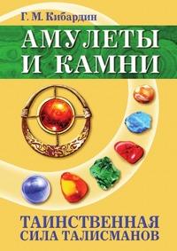 Г.М. Кибардин: Амулеты и камни. Таинственная сила талисманов