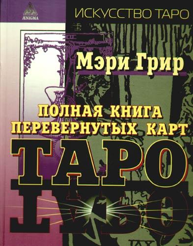Грир Мэри: Полная книга перевернутых карт Таро