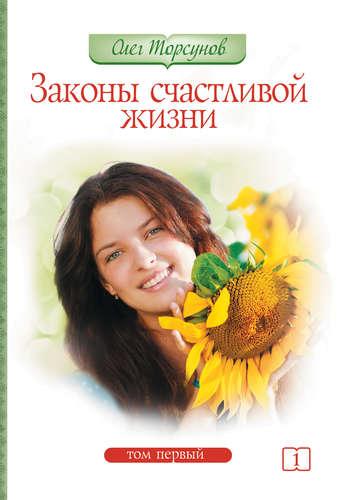 Торсунов Олег Геннадьевич: Законы счастливой жизни. Том 1. 5-е изд.