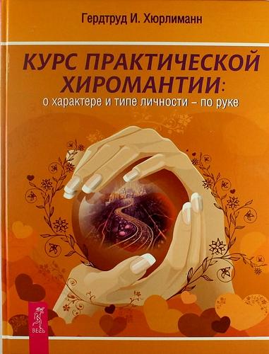 Хюрлиманн Гердтруд И.: Курс практической хиромантии: о характере и типе личности - по руке