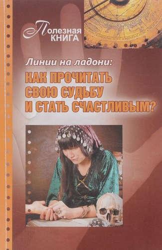 Алексанова М.: Линии на ладони:Как прочитать свою судьбу и стать счастливым?