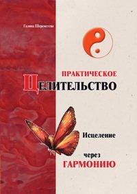 Г.Б. Шереметева: Практическое целительство. Исцеление через гармонию