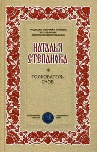 Степанова Наталья Ивановна: Толкователь снов