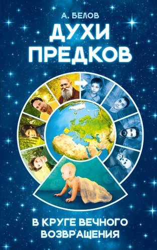 Белов Александр Иванович: Духи предков. В круге вечного возвращения