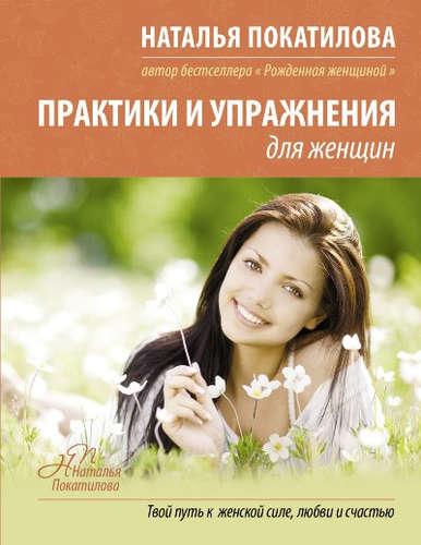 Покатилова Наталья: Практики и упражнения для женщин
