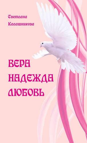 Калашникова Светлана Анатольевна: Вера, Надежда, Любовь
