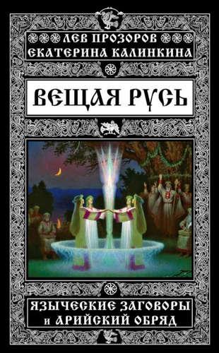 Прозоров Лев Рудольфович: Вещая Русь. Языческие заговоры и арийский обряд