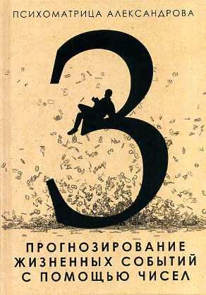Александров А.Ф.: Прогнозирование жизненных событий с помощью чисел