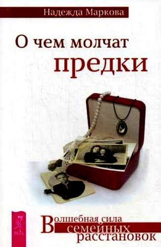 Маркова Надежда Дмитриевна: О чем молчат предки