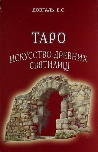Довгаль Е.С.: Таро Искусство древних святилищ.