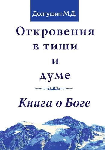 Долгушин Михаил Д.: Откровения в тиши и думе. Книга о Боге