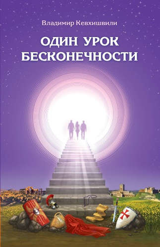 Кевхишвили Владимир Анзорович: Один урок бесконечности