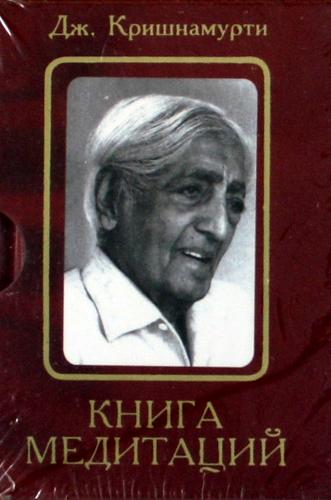 Кришнамурти Джидду: Книга медитаций: избранное