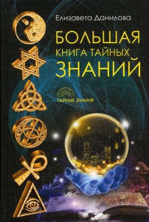 Данилова Елена Алексеевна: Большая книга Тайных Знаний