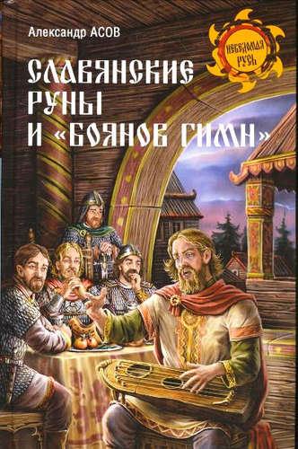 АСОВ АЛЕКСАНДР ИГОРЕВИЧ О ПРОИСХОЖДЕНИИ МИРА СКАЧАТЬ БЕСПЛАТНО