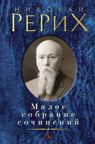 Рерих Николай Константинович: Малое собрание сочинений