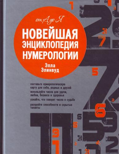 Элинвуд Э.: Новейшая энциклопедия нумерологии