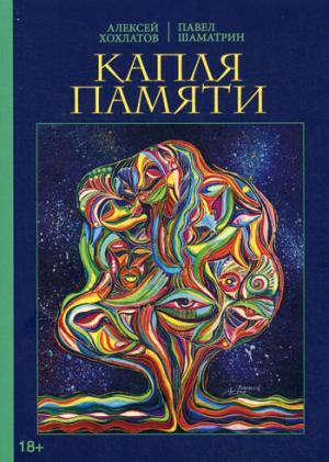 Хохлатов А.: Капля памяти: очерк