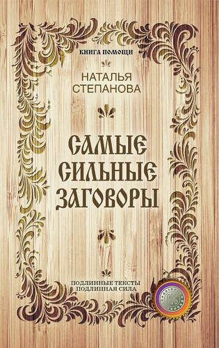 Степанова Наталья Ивановна: Самые сильные заговоры