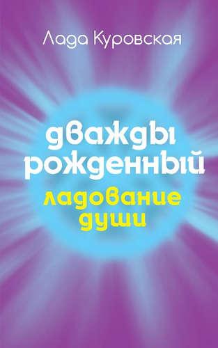Куровская Лада В.: Дважды рожденный