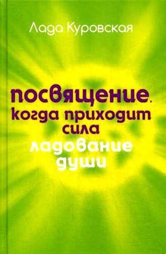 Куровская Лада В.: Посвящение. Когда приходит сила.